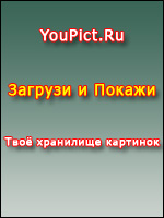Твоя картинка. YouPict.Ru. Загрузи и Покажи